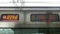 JR225系 [O]関空快速|熊取