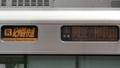 JR225系 [R]紀州路快速|関空/和歌山