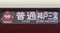 阪急1000系 普通|神戸三宮