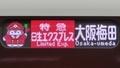 阪急1000系 特急日生エクスプレス|大阪梅田
