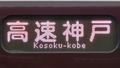 阪急9000系 高速神戸