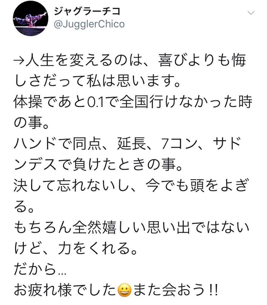 f:id:yohei259:20190429171550j:image