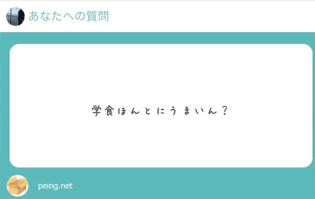f:id:yohei259:20191223145109j:image