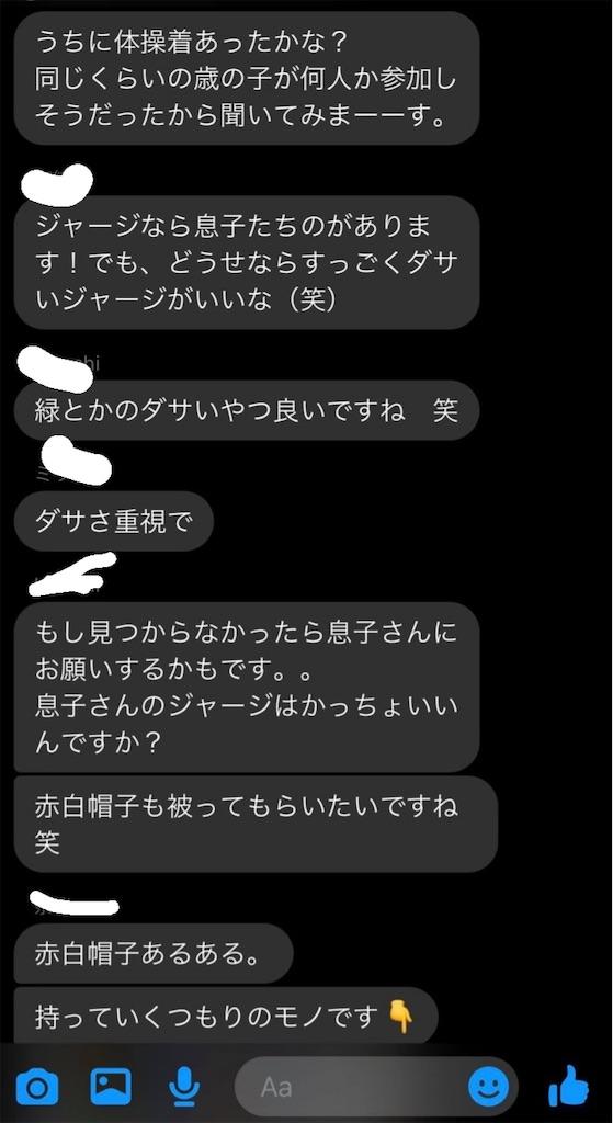 f:id:yohei259:20200708233357j:image