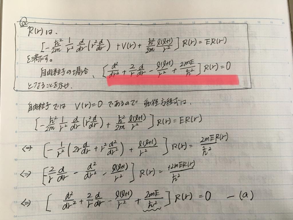 f:id:yohei_physics:20190309111719j:plain