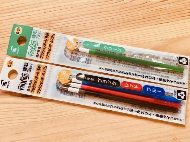 フリクションボール 替え芯 0.38mm 四色ボールペン