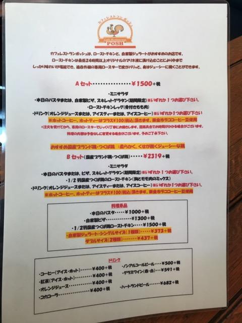 ランチ 食事 おすすめ 一宮 千葉県 九十九里 ポッシュ オリンピック サーフィン 会場 パスタ ローストチキン