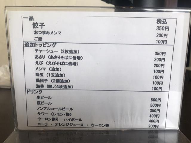 九十九里 一宮 ラーメン おすすめ ランチ ご飯 オリンピック サーフィン 麺ドラゴン にぼしそば あさりそば 餃子 えびそば 太麺 細麺