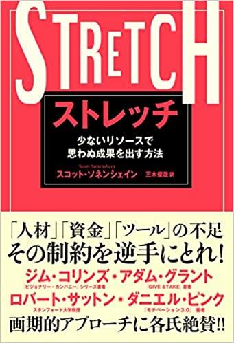 ストレッチ 少ないリソースで ストレッチャー チェイサー ビジネス書 自己啓発