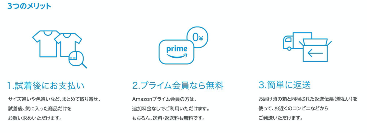 Amazon Prime Wardrobe アマゾン プライム ワードローブ 試着 家で 靴 服 無料