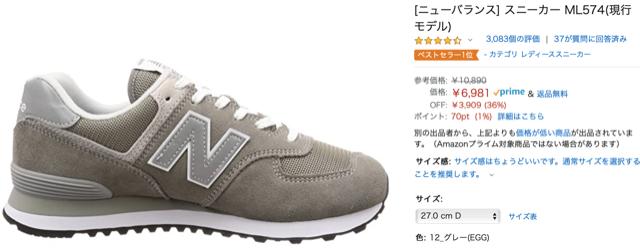 ニューバランス 比較 574 996 値段 デザイン 違い 履き心地 CM ML