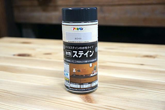 ブライワックス ジャコビアン 水性ステイン 白 失敗 ニス DIY パイン材 机 デスク 塗装 やり直し ヤスリ 剥がす