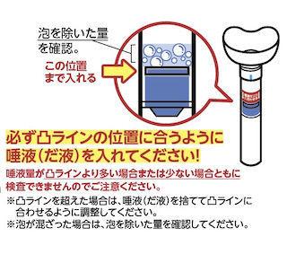 楽天 PCR 検査キット 唾液 つば 注意点 使い方 泡 キャップ フィルム 剥がさない 簡単 高い 精度 安い