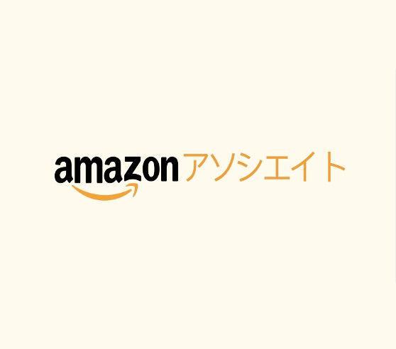 Amazon アソシエイト アフィリエイト PA-API Product Advertising API
