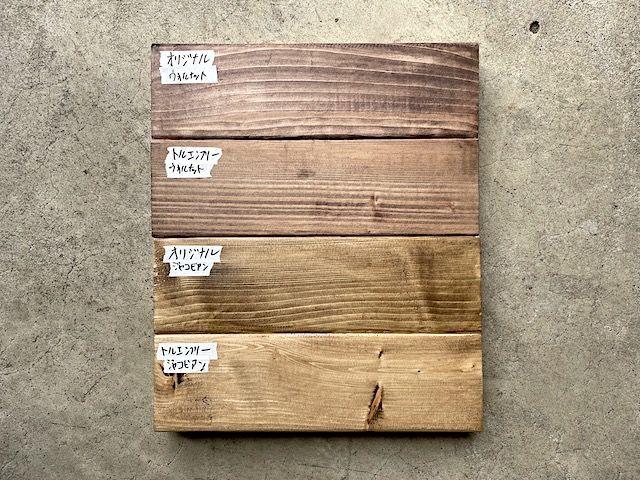 ブライワックス トルエンフリー オリジナル 比較 違い ジャコビアン ウォルナット レビュー 色見本 まとめ 匂い 臭い ツーバイ ワンバイ SPF 材 木 濃い 液状 温度 おすすめ