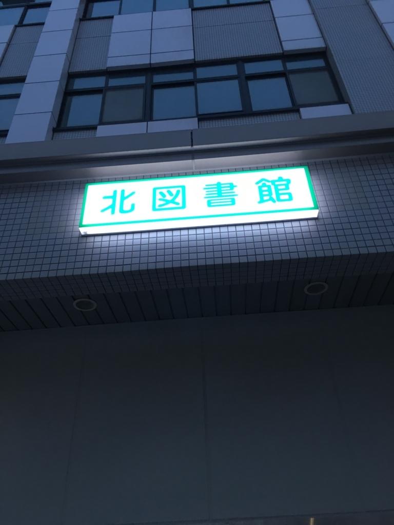 f:id:yoheiwatanabe0606:20180311192931j:plain