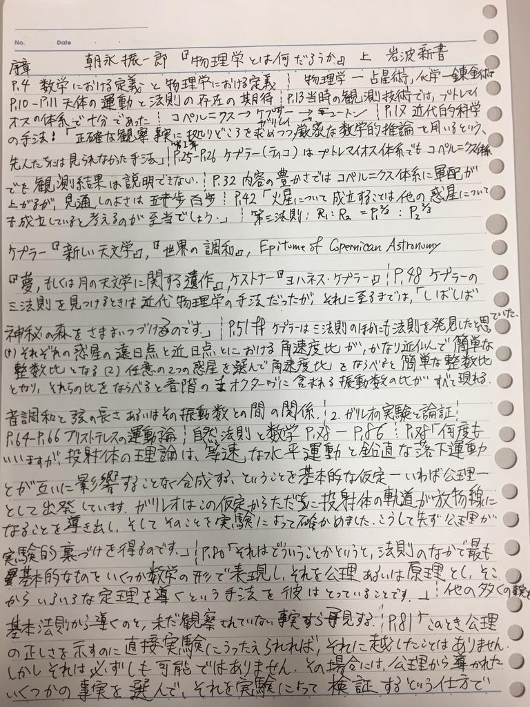 f:id:yoheiwatanabe0606:20190105192426j:plain