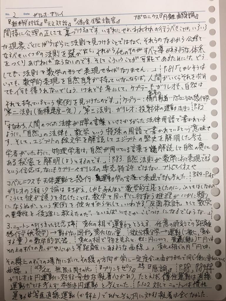 f:id:yoheiwatanabe0606:20190105192439j:plain