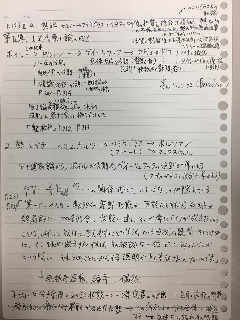 f:id:yoheiwatanabe0606:20190105192656j:plain