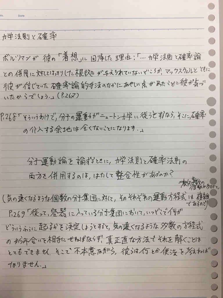 f:id:yoheiwatanabe0606:20190105192759j:plain
