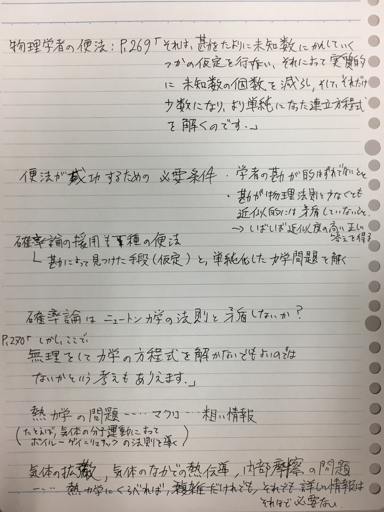 f:id:yoheiwatanabe0606:20190105192810j:plain
