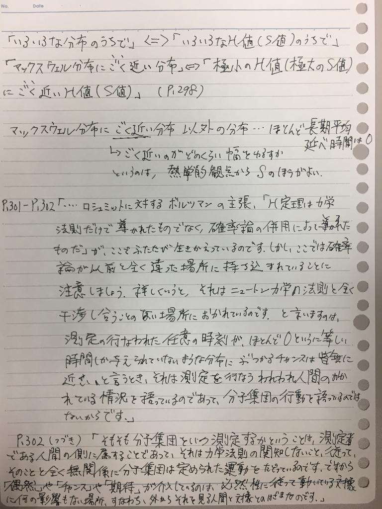 f:id:yoheiwatanabe0606:20190105192856j:plain