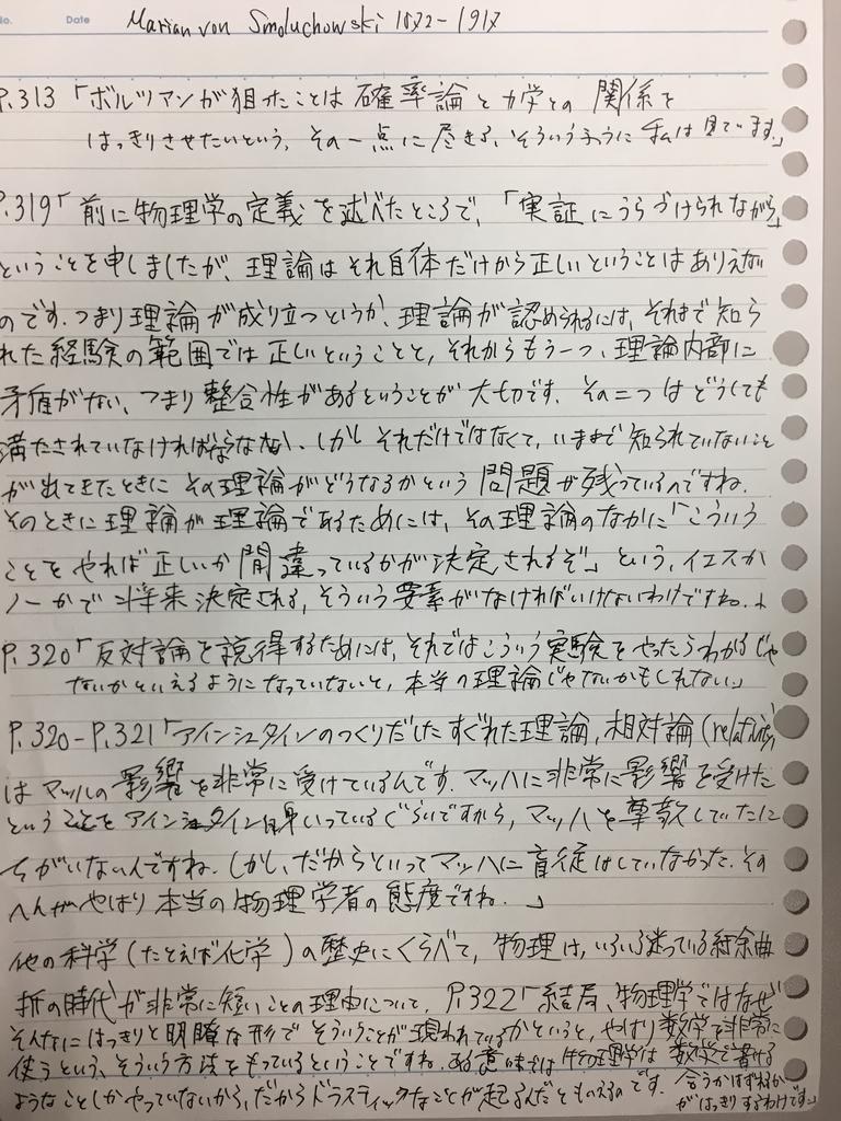 f:id:yoheiwatanabe0606:20190105192922j:plain