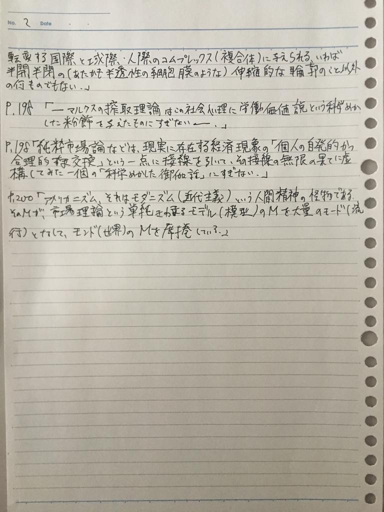 f:id:yoheiwatanabe0606:20190214151618j:plain