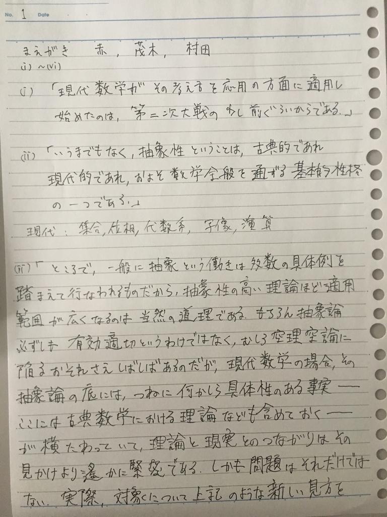 f:id:yoheiwatanabe0606:20190214154005j:plain