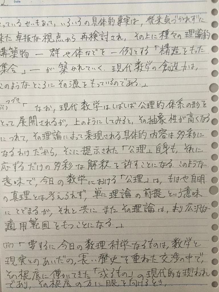 f:id:yoheiwatanabe0606:20190214154020j:plain