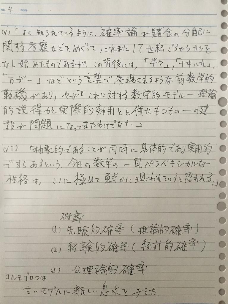 f:id:yoheiwatanabe0606:20190214154047j:plain