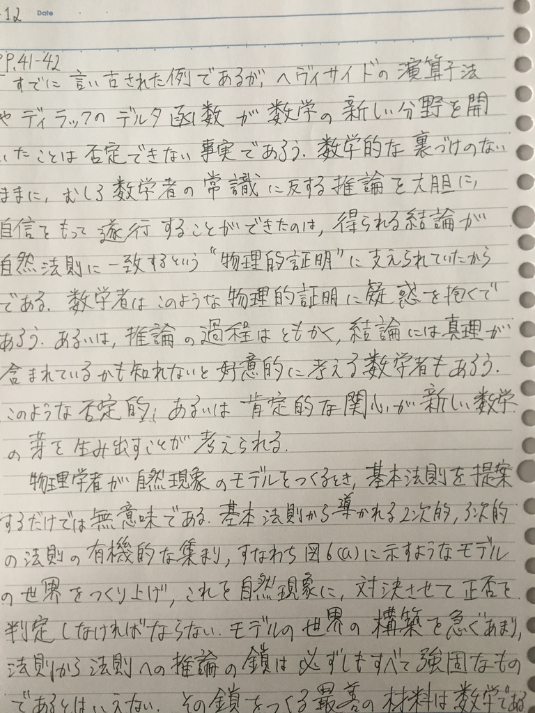 f:id:yoheiwatanabe0606:20190214154142j:plain
