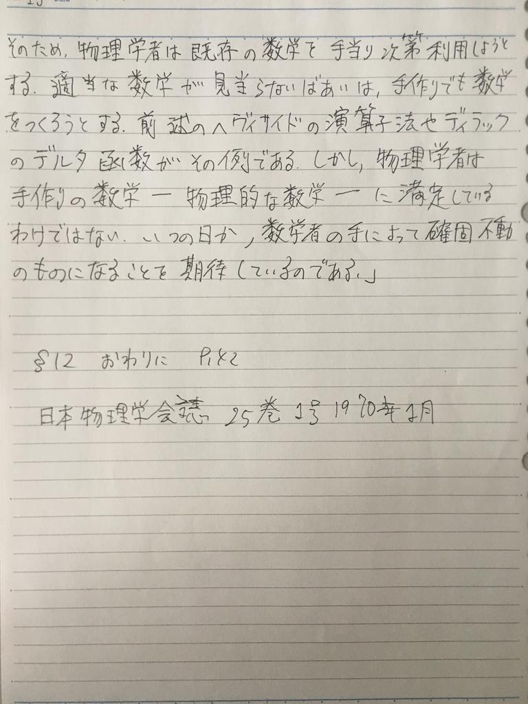 f:id:yoheiwatanabe0606:20190214154154j:plain
