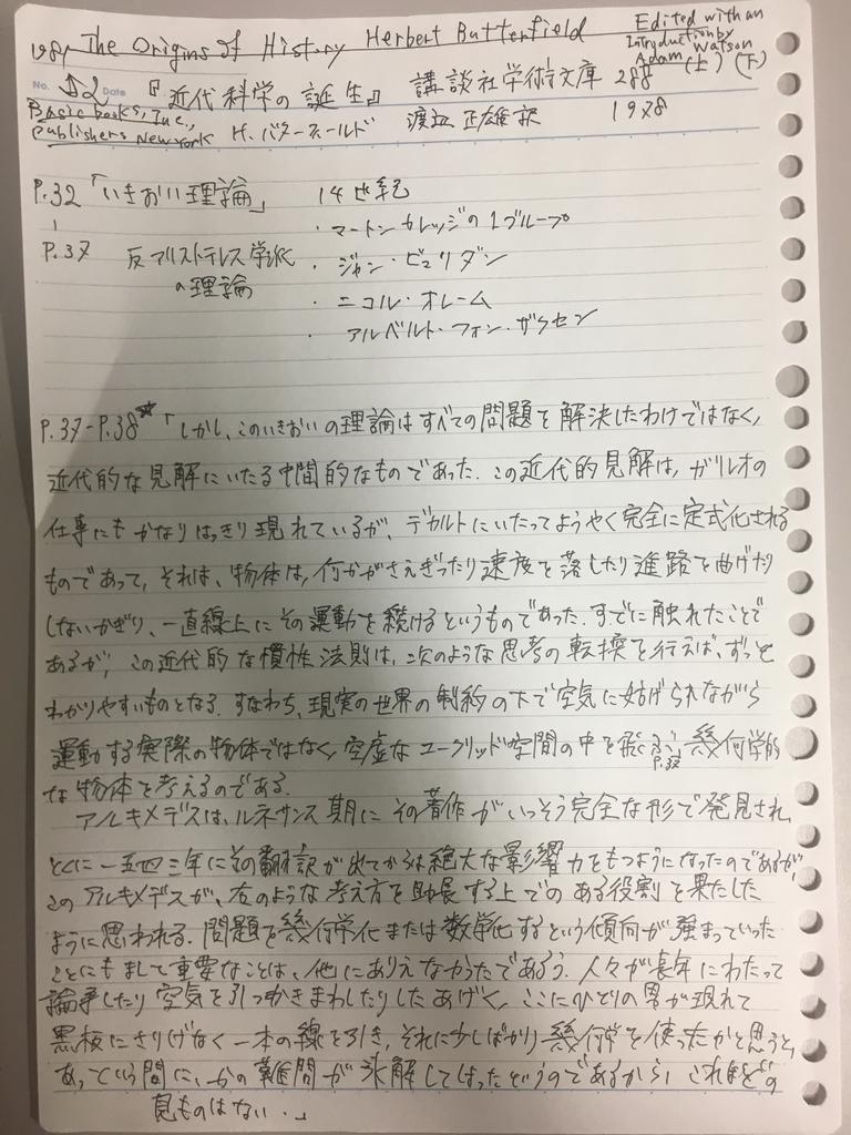 f:id:yoheiwatanabe0606:20190216023801j:plain