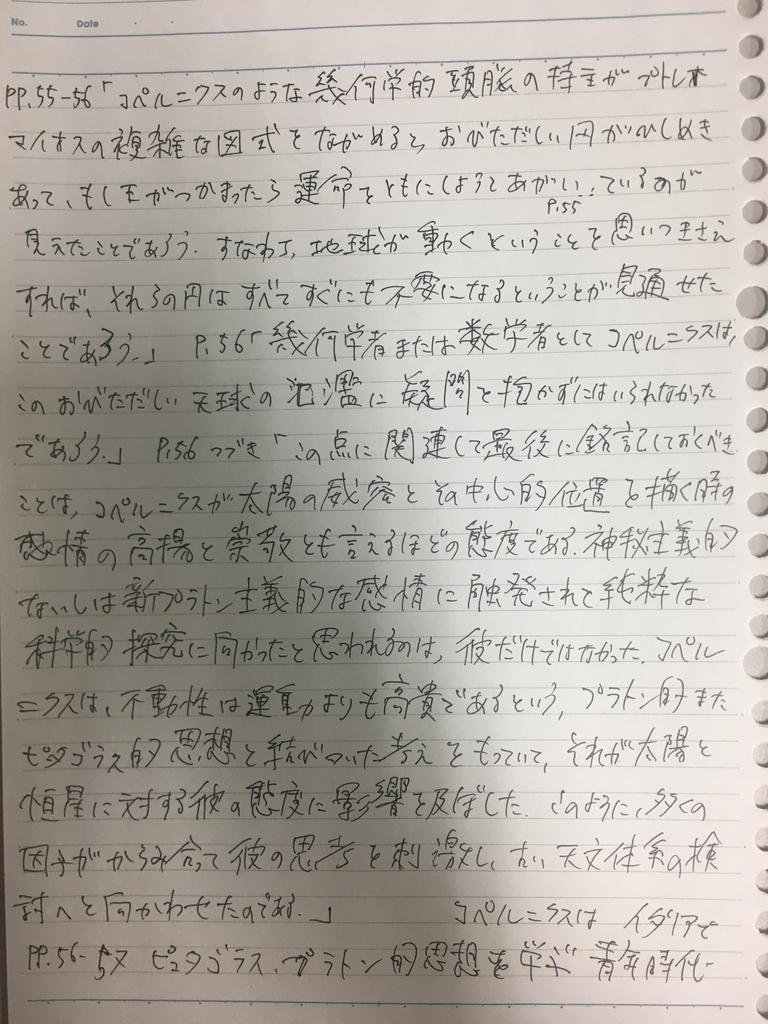 f:id:yoheiwatanabe0606:20190216024108j:plain