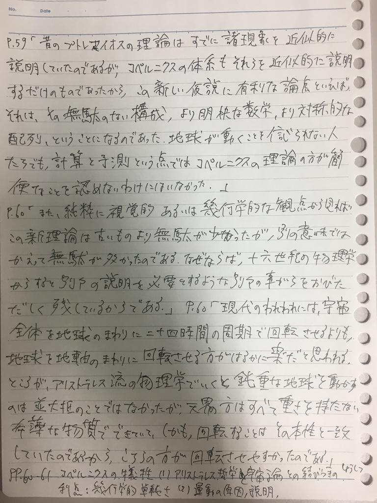 f:id:yoheiwatanabe0606:20190216024120j:plain