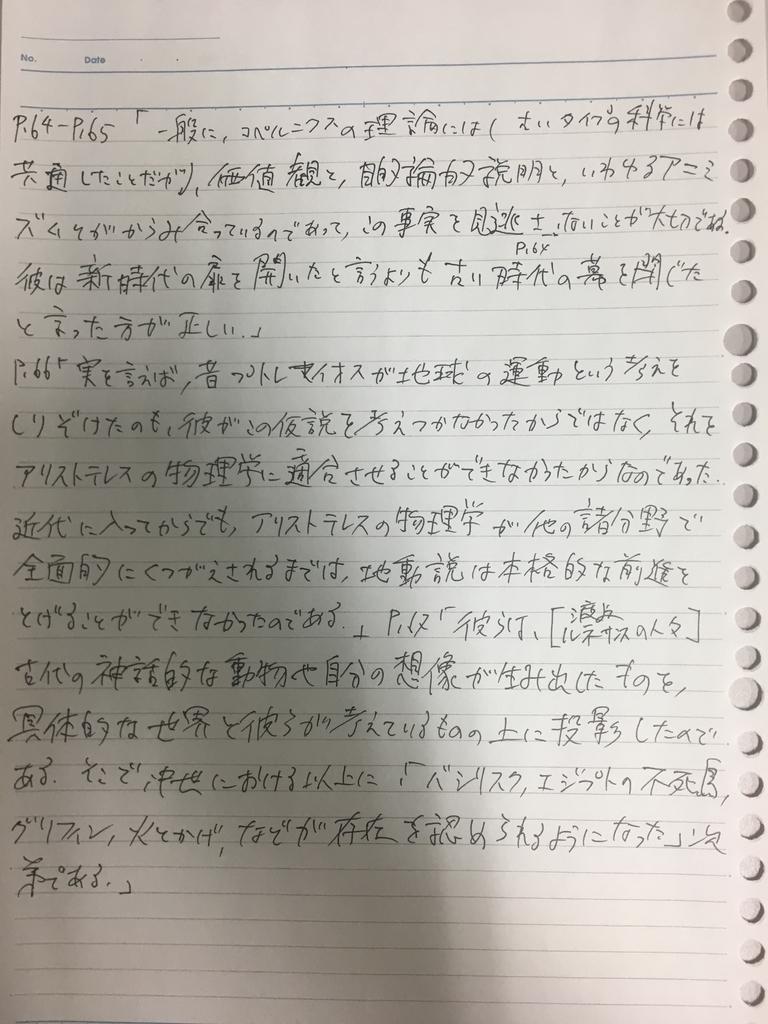 f:id:yoheiwatanabe0606:20190216024132j:plain