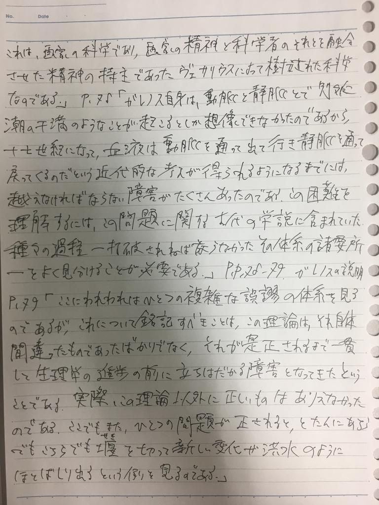 f:id:yoheiwatanabe0606:20190216024155j:plain