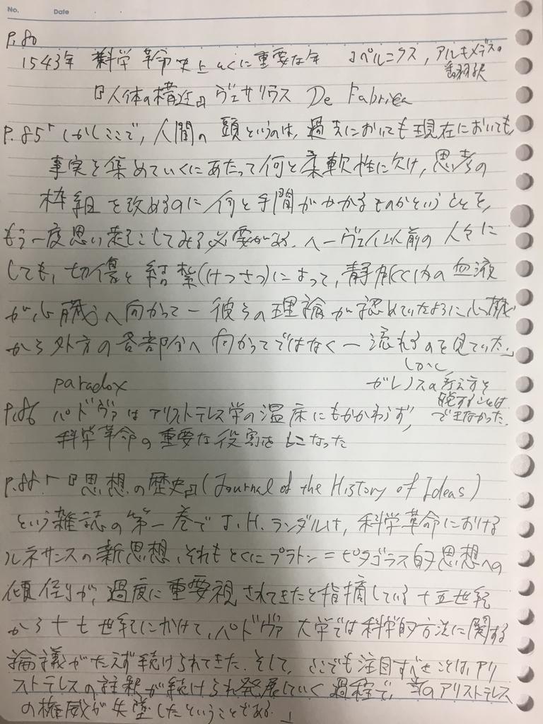 f:id:yoheiwatanabe0606:20190216024208j:plain
