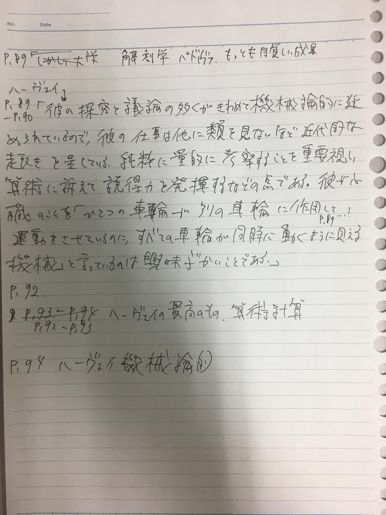 f:id:yoheiwatanabe0606:20190216024219j:plain