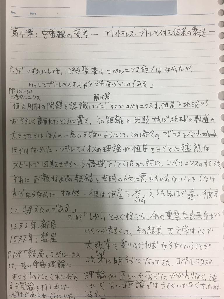 f:id:yoheiwatanabe0606:20190216024231j:plain