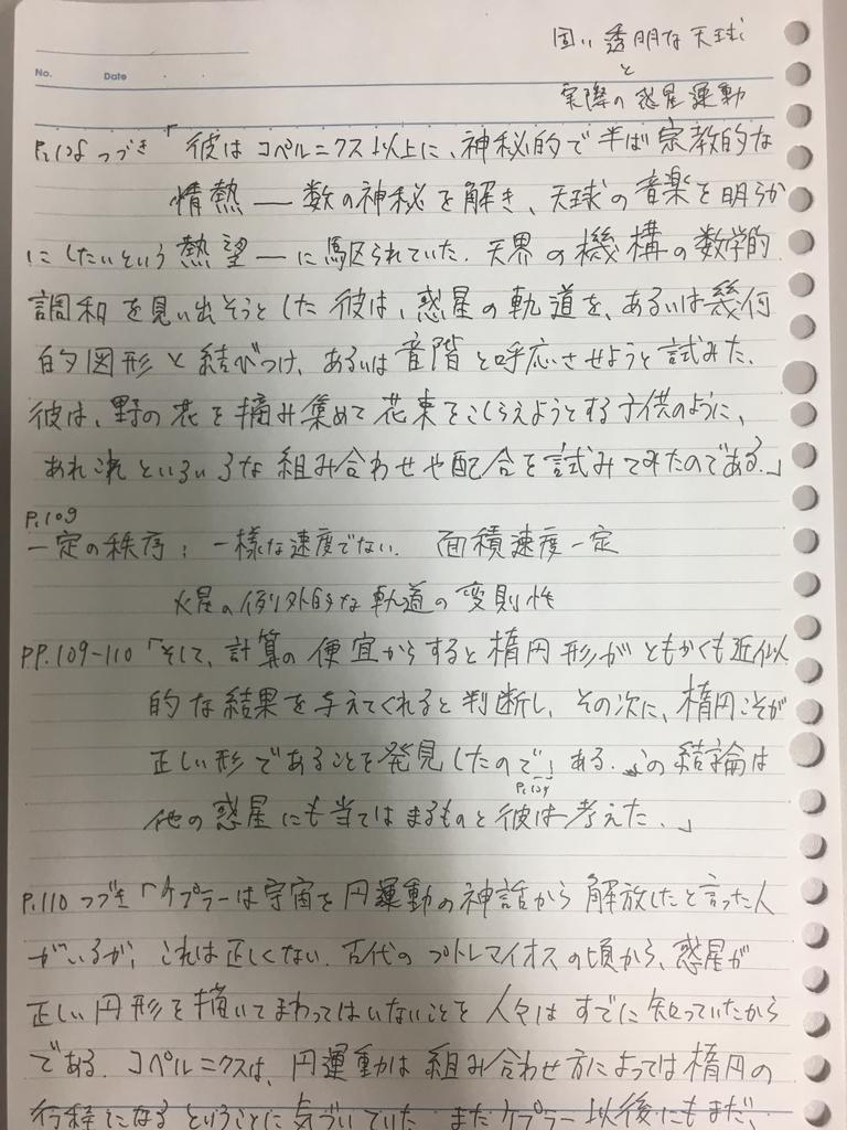 f:id:yoheiwatanabe0606:20190216024306j:plain