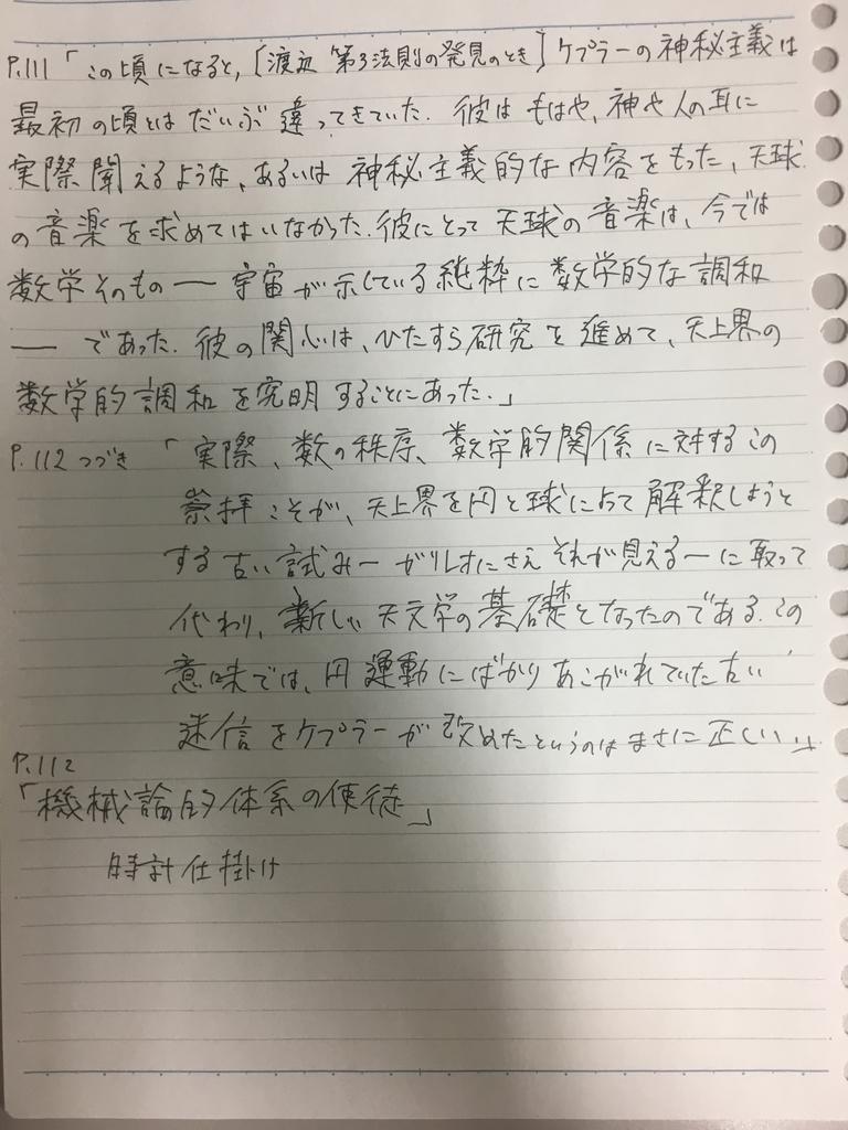 f:id:yoheiwatanabe0606:20190216024340j:plain