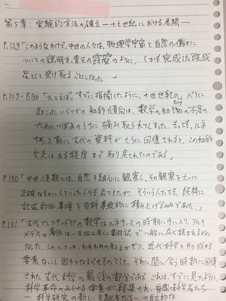 f:id:yoheiwatanabe0606:20190216024403j:plain