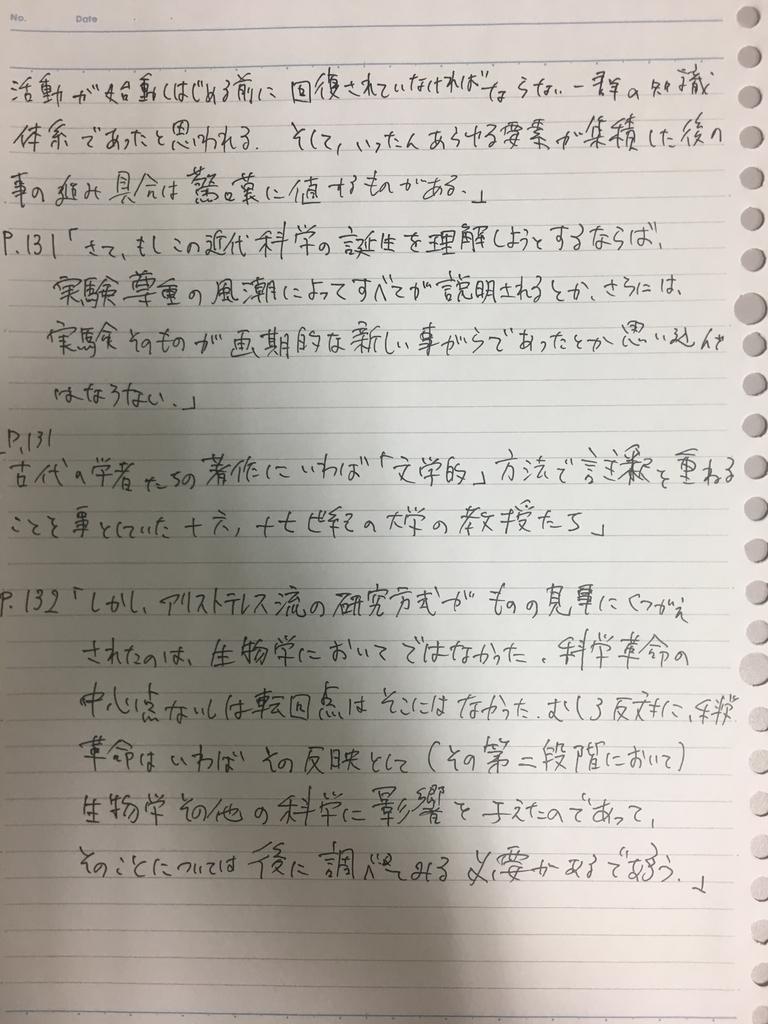f:id:yoheiwatanabe0606:20190216024415j:plain