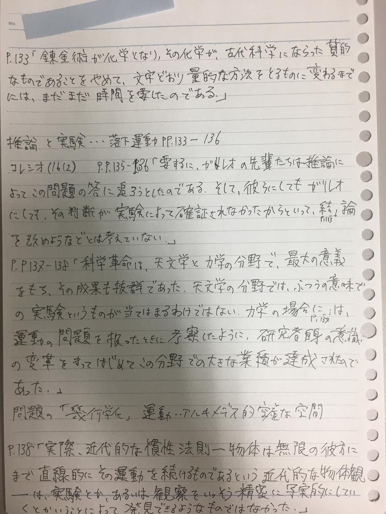 f:id:yoheiwatanabe0606:20190216024427j:plain
