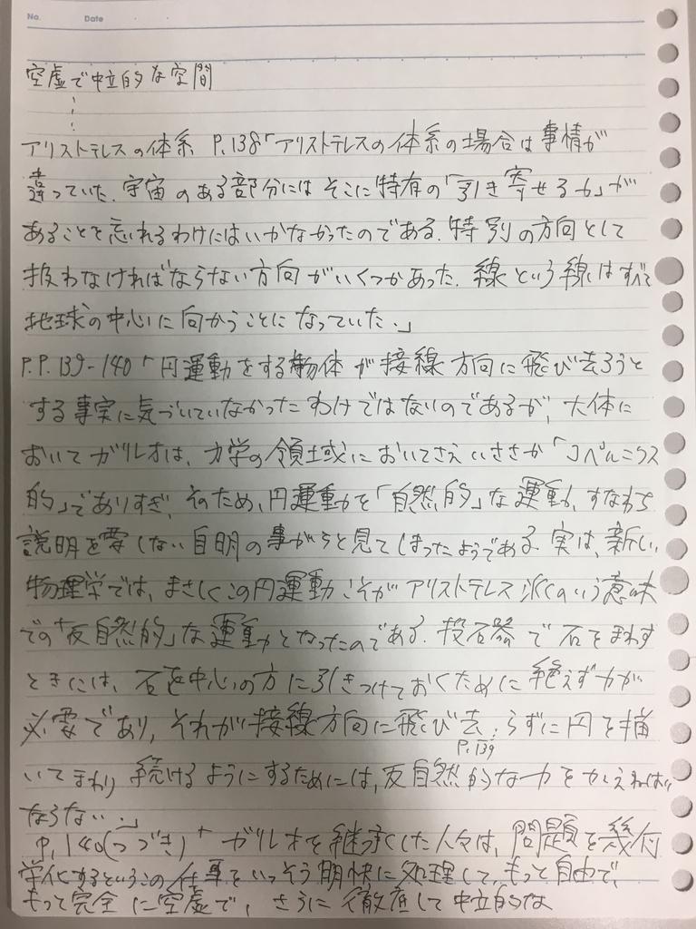 f:id:yoheiwatanabe0606:20190216024439j:plain