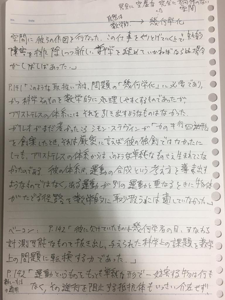 f:id:yoheiwatanabe0606:20190216024452j:plain