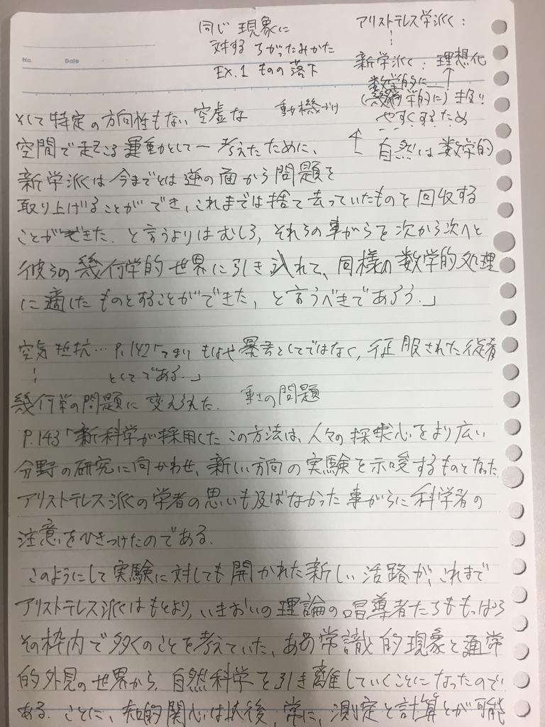 f:id:yoheiwatanabe0606:20190216024505j:plain
