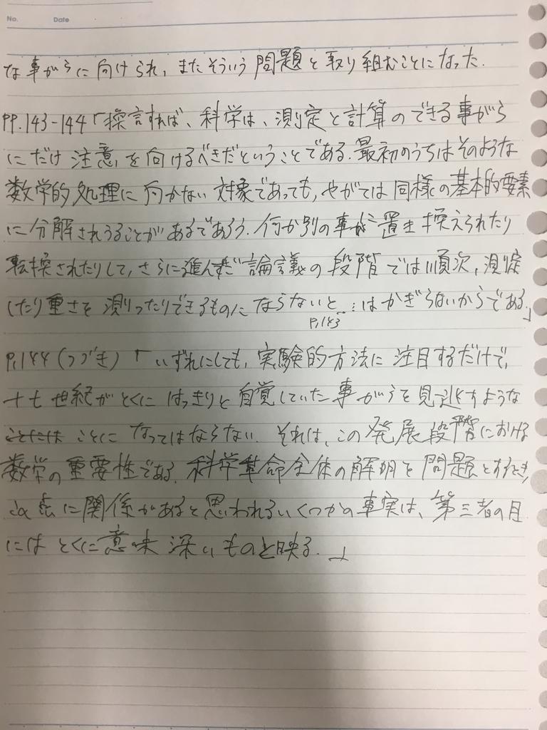 f:id:yoheiwatanabe0606:20190216024517j:plain